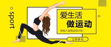 手绘风减肥健身公众号首图