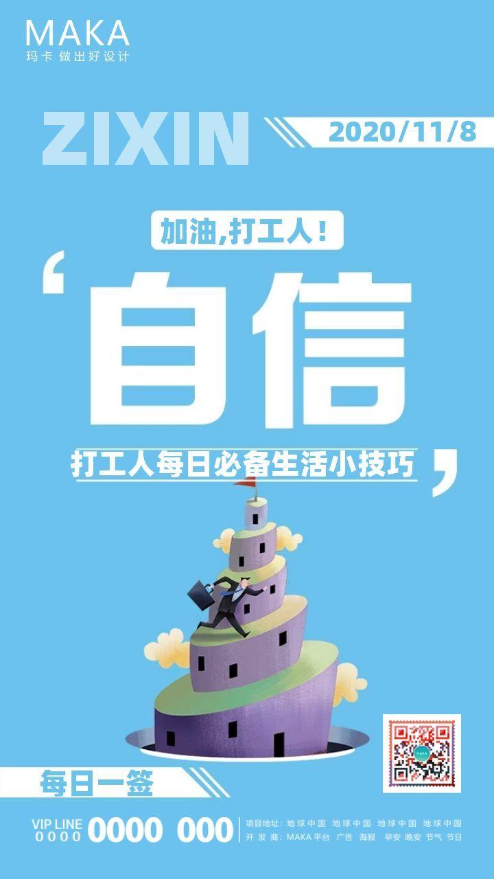 蓝色简约扁平打工人生活励志心情日签宣传海报