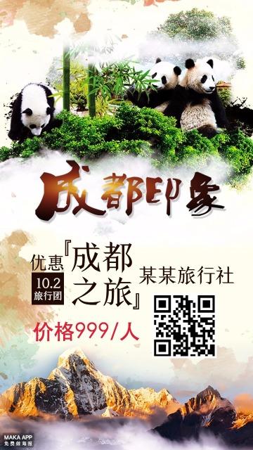 绿色简约旅行社成都旅游宣传手机海报