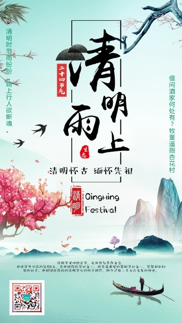 中国风清新简约清明节海报