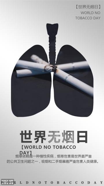 灰色简约世界无烟日宣传海报