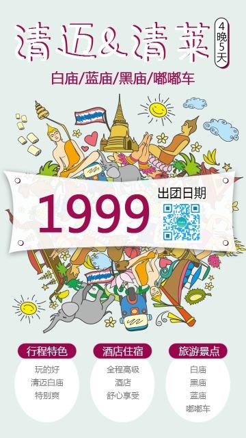绿色清新手绘风泰国清迈清莱旅游宣传海报
