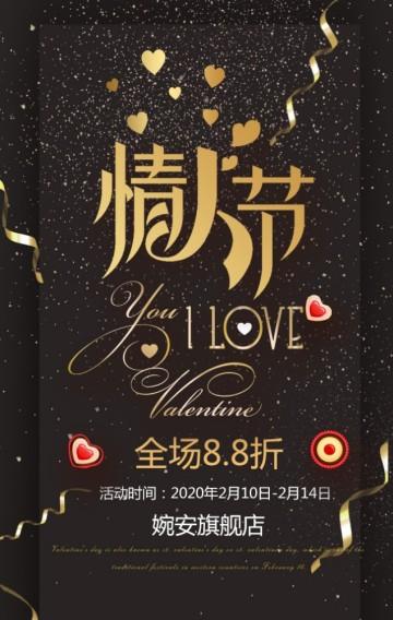 黑色浪漫轻奢520七夕情人节餐厅宣传促销推广H5