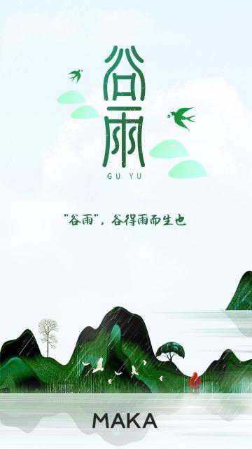 绿色卡通中国风谷雨二十四节气习俗宣传海报