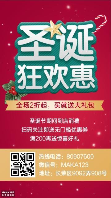 圣诞节商铺促销活动海报