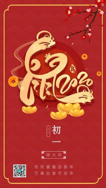 2020年鼠年春节除夕新年快乐微信朋友圈祝福企业宣传邀请函日签海报