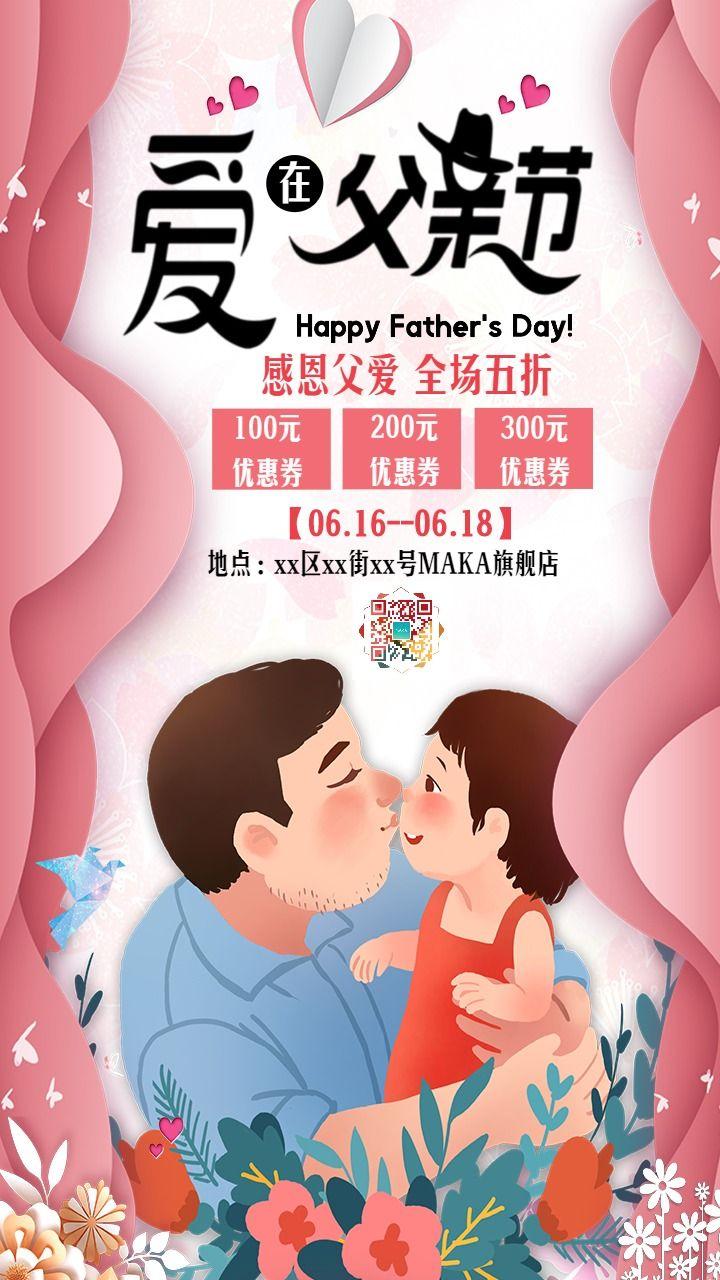卡通手绘粉色父亲节产品促销活动活动宣传海报