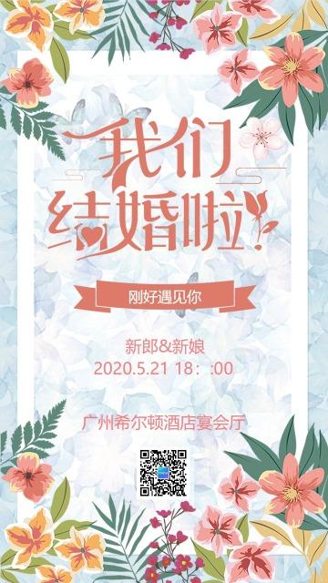森系水彩浪漫婚礼邀请函请柬海报