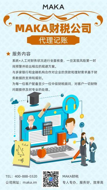 商务服务财税公司代理记账宣传海报