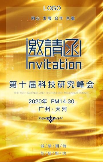 高端大气金色奢侈活动科技新品发布邀请函H5