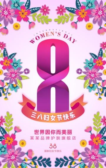 时尚鲜花温馨三八妇女节祝福贺卡商家活动促销H5通用模板