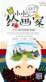 创意卡通多彩炫彩绘画美术培训招生小小绘画家兴趣班暑假培训班宣传海报