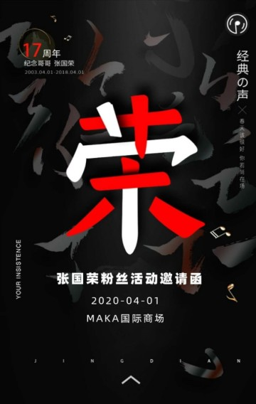 黑色酷炫汉字笔画怀念张国荣哥哥逝世17周年H5邀请函模板