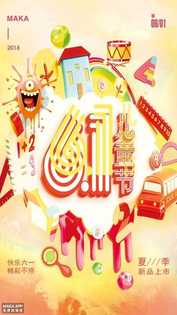 黄色六一儿童节节日祝福宣传海报