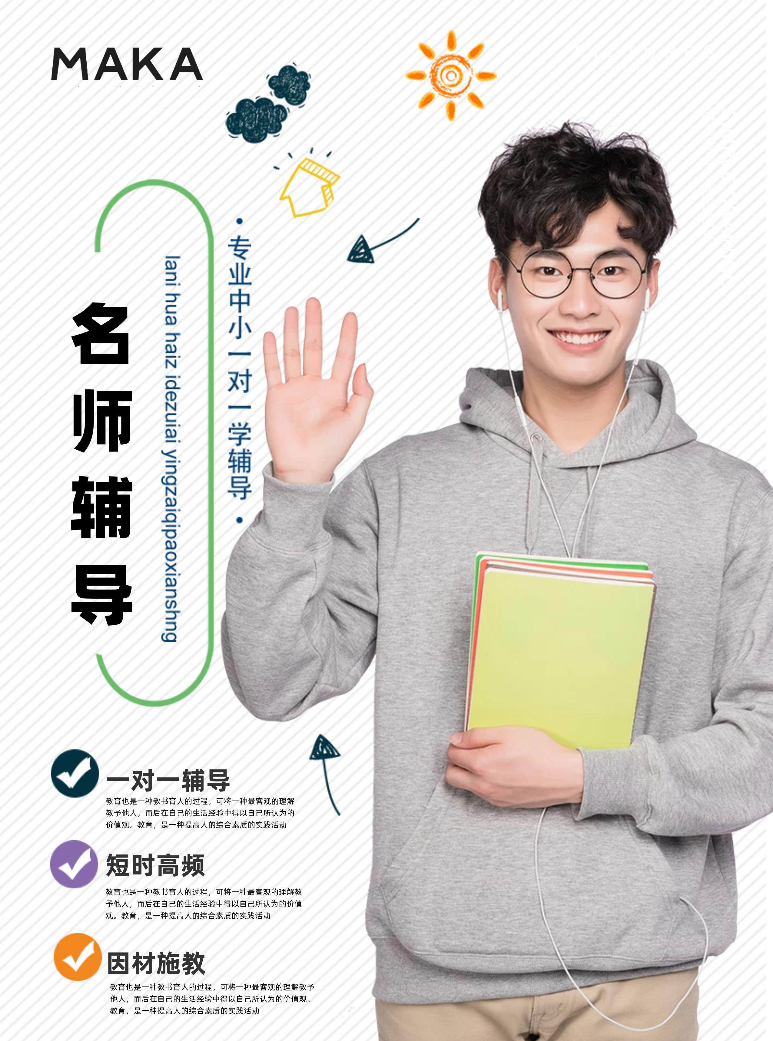 浅色名师辅导中小学培训班推广宣传单模板
