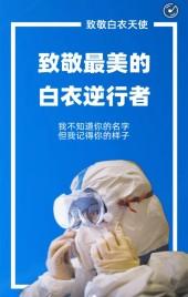 蓝色疫情防治助力武汉湖北加油疫情致敬逆行者致敬医护人员白衣天使健康日签宣传H5