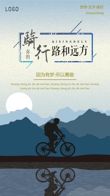 户外骑行运动海报