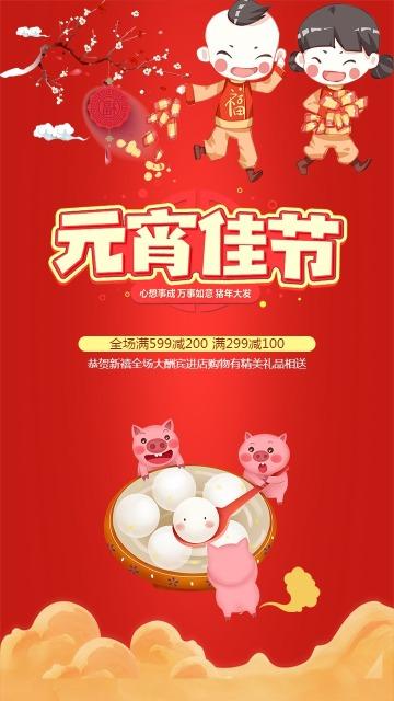 电商淘宝天猫中国风红色复古元宵节海报