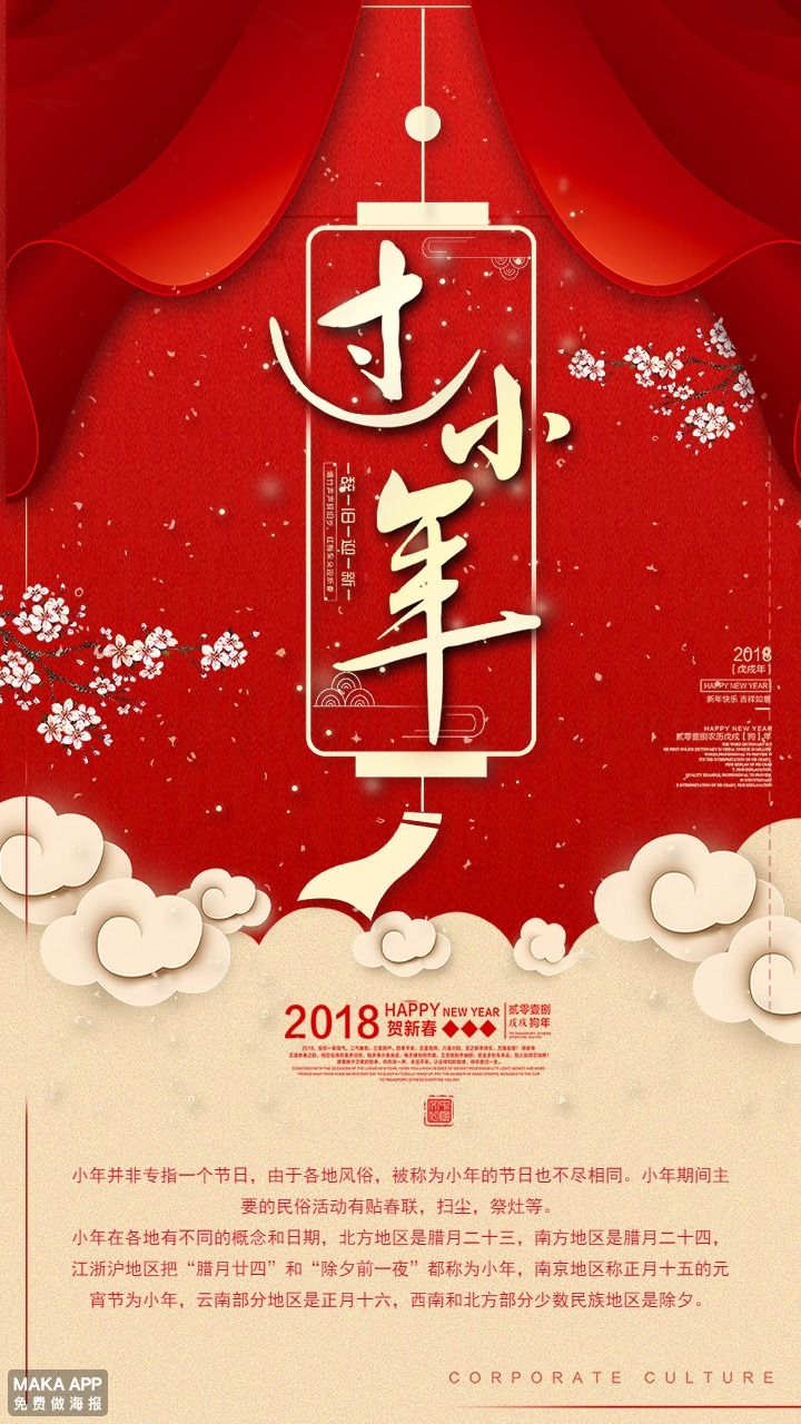 喜庆红色小年春节狗年海报设计