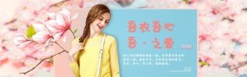 清新唯美服饰鞋包电商banner