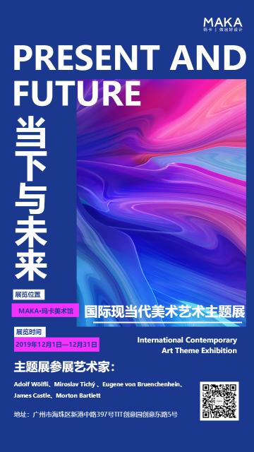文化艺术行业简约时尚风格美术展活动宣传推广海报