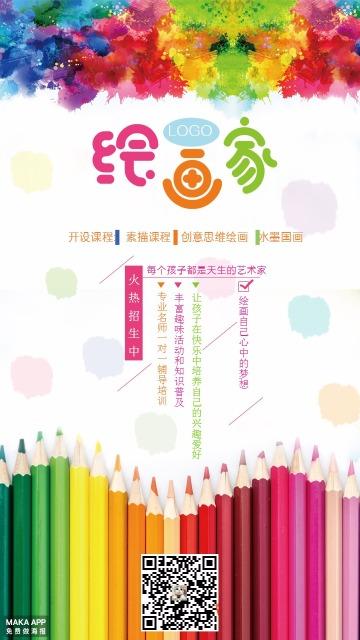美术/绘画/画画/素描儿童少年艺术培训班
