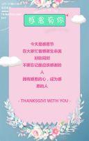 感恩节祝福   感恩节海报   感恩节促销   感恩节活动   感恩节