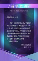 酷炫蓝紫色新品发布会邀请函高端商务会议通用邀请函电商微商互IT联网行业通用H5