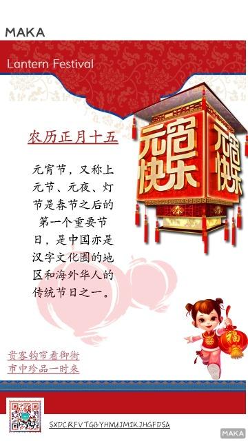 元宵节文化宣传海报