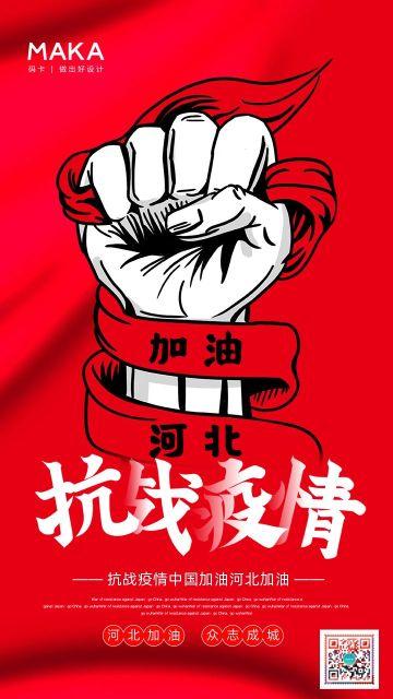 红色简约风格疫情防控加油河北公益宣传手机海报