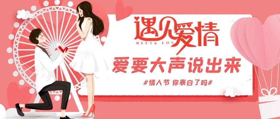 粉色浪漫520情人节节日宣传公众号首图