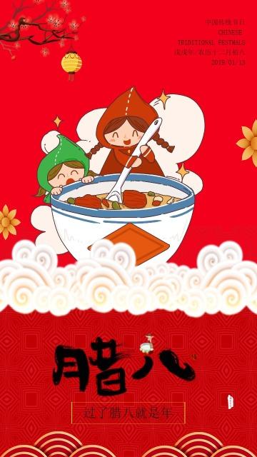 卡通手绘中国传统节日腊八节祝福贺卡