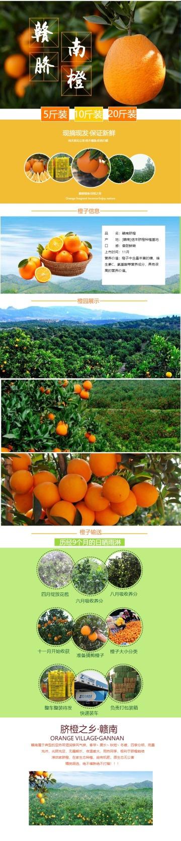 生鲜水果脐橙橙子实景促销电商详情页