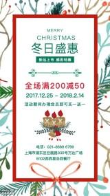 水彩清新冬季圣诞促销海报