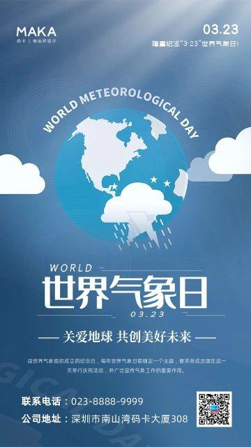 蓝色简约风格世界气象日公益宣传海报