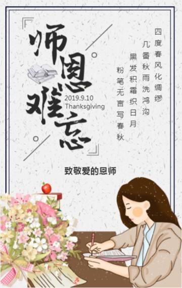 白色简约清新教师节感恩贺卡H5