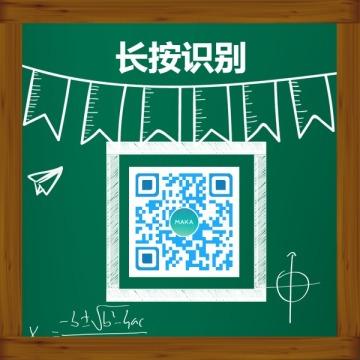 绿色创意扁平风公众号底部二维码