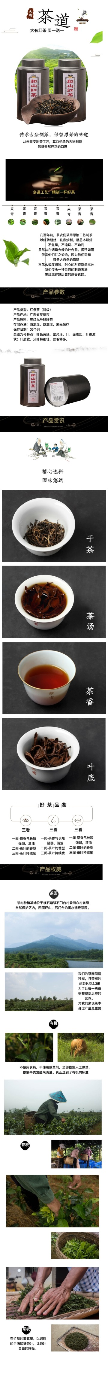 清新自然和山红茶电商详情图