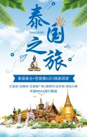 泰国旅行旅游景点线路促销活动宣传