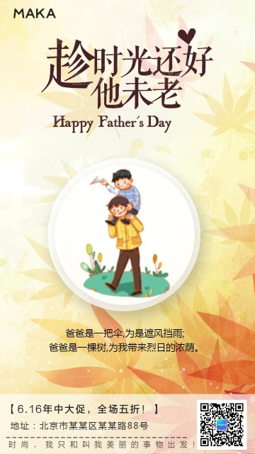 卡通手绘 父亲节 促销活动宣传 通用海报