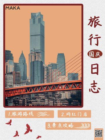 国庆出游日志 旅游 小红书