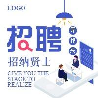 简约扁平清新蓝色商务企业公司校园招聘微信公众号封面小图通用