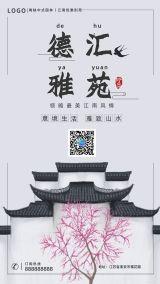 水墨中国风房地产销售/开盘/地产宣传推广/商铺招商投资手机海报