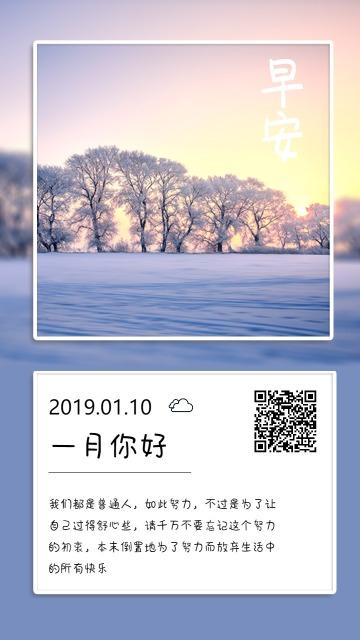 日签一月冬日心情海报
