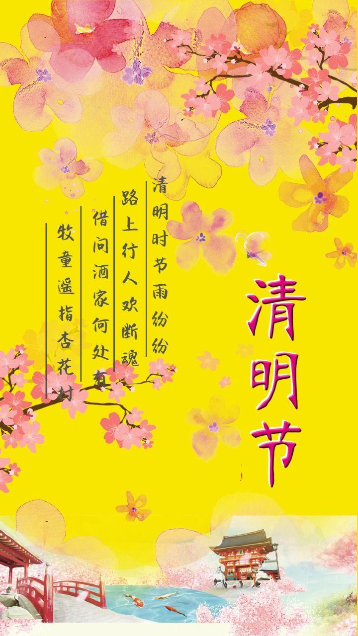 清明节宣传活动简约海报
