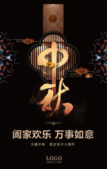 高端奢华黑金中秋节企业客户祝福贺卡H5