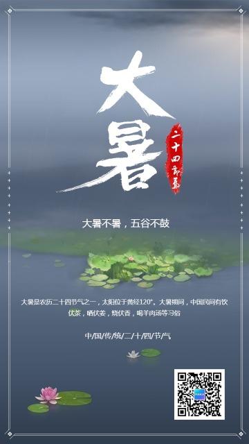 简约文艺传统大暑节气日签手机海报