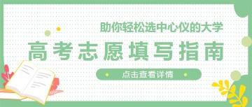 高考填报志愿指南绿色清新公众号封面头条
