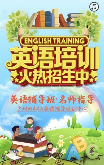 英语培训班辅导班招生宣传