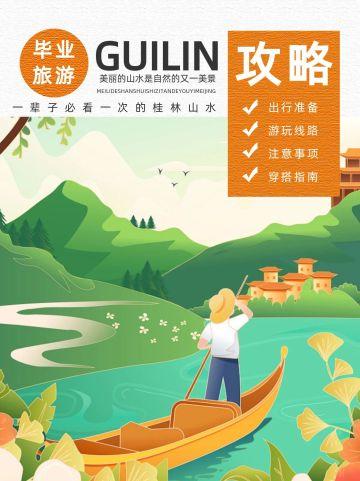 桂林旅游毕业旅游攻略